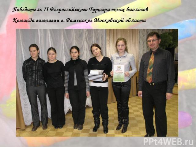 Победитель II Всероссийского Турнира юных биологов Команда гимназии г. Раменское Московской области