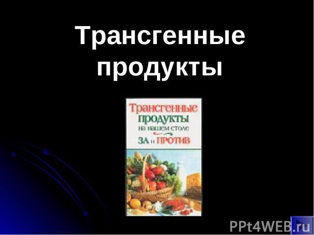 Трансгенные продукты