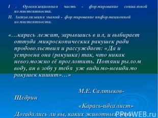 I . Организационная часть - формирование социальной компетентности. II. Актуализ