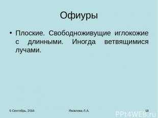 * Яковлева Л.А. * Офиуры Плоские. Свободноживущие иглокожие с длинными. Иногда в