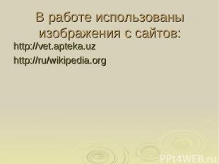 В работе использованы изображения с сайтов: http://vet.apteka.uz http://ru/wikip