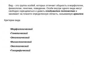 Критерии вида Вид – это группа особей, которых отличает общность в морфологии, ф