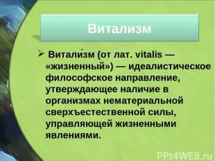 Витали зм(от лат. vitalis— «жизненный»)— идеалистическое философское направле