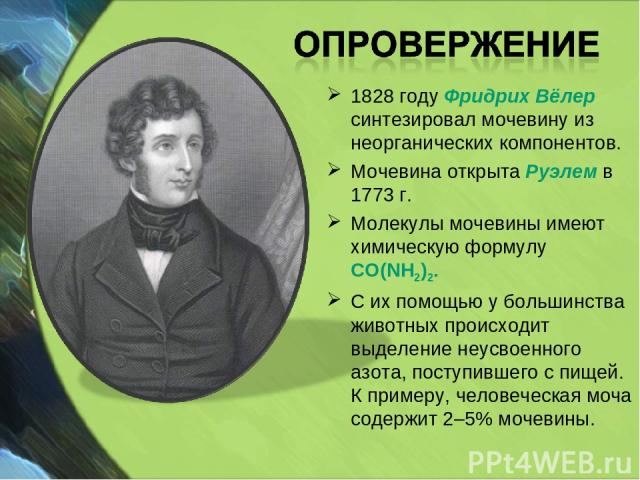 1828 году Фридрих Вёлер синтезировал мочевину из неорганических компонентов. Мочевина открыта Руэлем в 1773 г. Молекулы мочевины имеют химическую формулу CO(NH2)2. С их помощью у большинства животных происходит выделение неусвоенного азота, поступив…