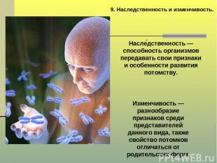 9. Наследственность и изменчивость. Насле дственность — способность организмов п