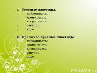 5. Зеленые пластиды. лейкопласты хромопласты хлоропласты вакуоль ядро 6. Оранжев