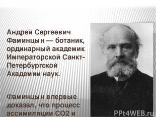 Андрей Сергеевич Фаминцын — ботаник, ординарный академик Императорской Санкт-Пет