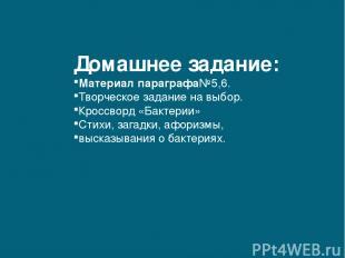 Домашнее задание: Материал параграфа№5,6. Творческое задание на выбор. Кроссворд