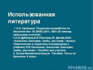 Использованная литература 1 А.А. Калинина. Поурочные разработки по биологии:6кл-