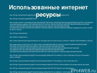 Использованные интернет ресурсы http://900igr.net/kartinki/biologija/Stroenie-i-