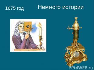 Немного истории 1675 год