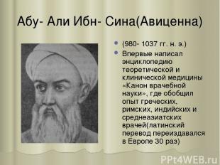 Абу- Али Ибн- Сина(Авиценна) (980- 1037 гг. н. э.) Впервые написал энциклопедию
