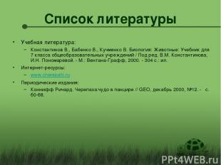Учебная литература: Константинов В., Бабенко В., Кучменко В. Биология: Животные: