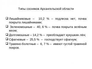 Типы сосняков Архангельской области Лишайниковые – 10,2 % – подлеска нет, почва