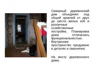 Северный деревенский дом объединял под общей кровлей от двух до шести жилых изб