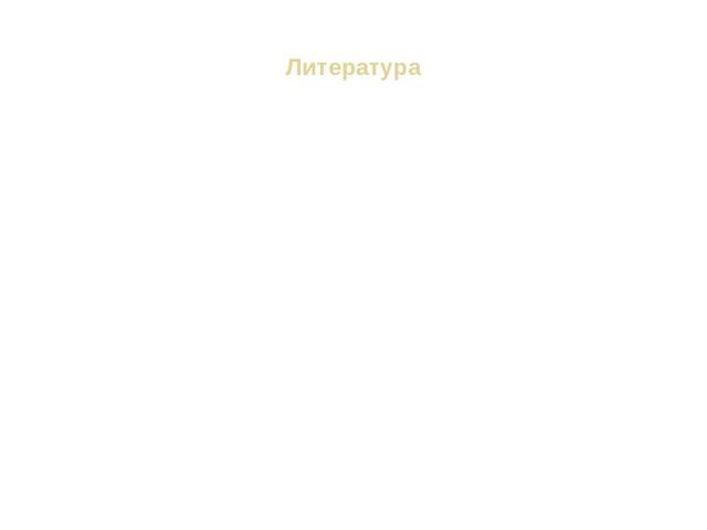 Литература 1. Гуленкова М. А., Красникова А. А. Летняя полевая практика по ботанике: Учеб. Пособие. – М.: Просвещение, 1986. 2. Измайлов И. В., Михлин В. Е., Шашков Э. В., Шубкина Л. С. Биологические экскурсии. – М.: Просвещение, 1983. 3. Полянский …