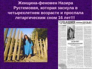 Женщина-феномен Назира Рустемоввя, которая заснула в четырехлетнем возрасте и пр