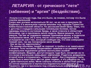 """ЛЕТАРГИЯ - от греческого """"лете"""" (забвение) и """"аргия"""" (бездействие). -Уснула я в"""