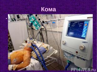 Кома Кома (коматозное состояние) (от греч. κῶμα— глубокий сон)— остро развиваю