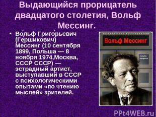 Выдающийся прорицатель двадцатого столетия, Вольф Мессинг. Во льф Григо рьевич (