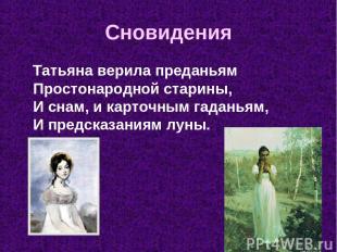Сновидения Татьяна верила преданьям Простонародной старины, И снам, и карточным