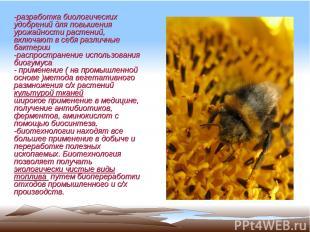 -разработка биологических удобрений для повышения урожайности растений, включают