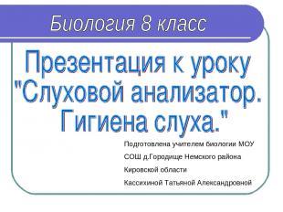 Подготовлена учителем биологии МОУ СОШ д.Городище Немского района Кировской обла