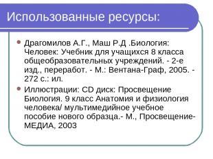 Использованные ресурсы: Драгомилов А.Г., Маш Р.Д .Биология: Человек: Учебник для
