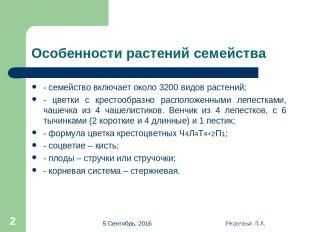 * Яковлева Л.А. * Особенности растений семейства - семейство включает около 3200