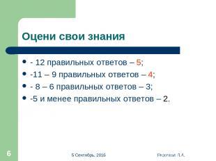 * Яковлева Л.А. * Оцени свои знания - 12 правильных ответов – 5; -11 – 9 правиль