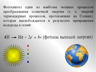 Фотосинтез один из наиболее мощных процессов преобразования солнечной энергии (т
