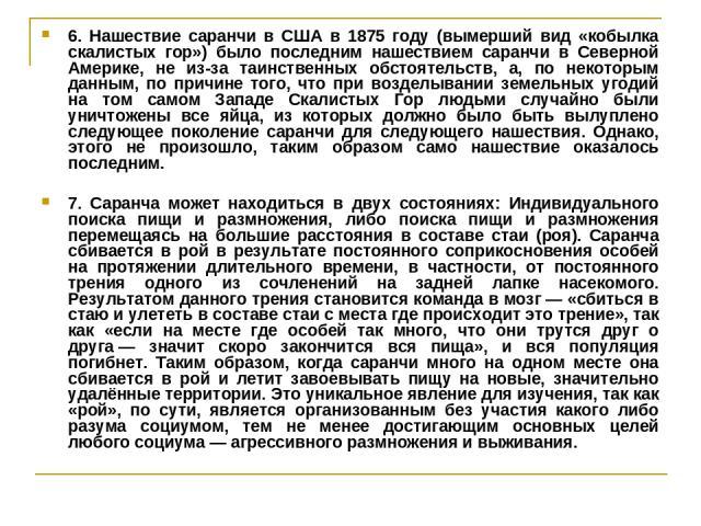 6. Нашествие саранчи в США в 1875 году (вымерший вид «кобылка скалистых гор») было последним нашествием саранчи в Северной Америке, не из-за таинственных обстоятельств, а, по некоторым данным, по причине того, что при возделывании земельных угодий н…