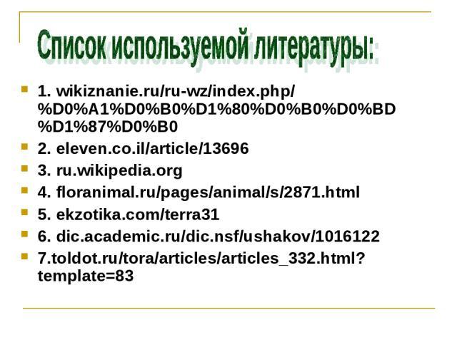 1. wikiznanie.ru/ru-wz/index.php/%D0%A1%D0%B0%D1%80%D0%B0%D0%BD%D1%87%D0%B0 2. eleven.co.il/article/13696 3. ru.wikipedia.org 4. floranimal.ru/pages/animal/s/2871.html 5. ekzotika.com/terra31 6. dic.academic.ru/dic.nsf/ushakov/1016122 7.toldot.ru/to…