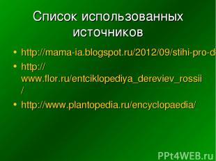 Список использованных источников http://mama-ia.blogspot.ru/2012/09/stihi-pro-de