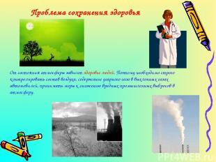 Проблема сохранения здоровья От состояния атмосферы зависит здоровье людей. Поэт