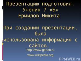 Презентацию подготовил: Ученик 7 «Б» Ермилов Никита При создании презентации, бы