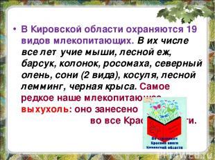 В Кировской области охраняются 19 видов млекопитающих. В их числе все летучие мы