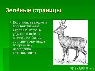 Зелёные страницы Восстанавливающие и восстановленные животные, которых удалось с