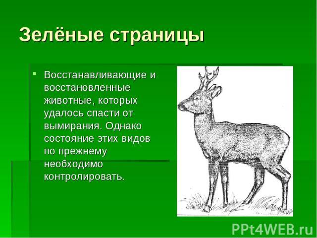 Зелёные страницы Восстанавливающие и восстановленные животные, которых удалось спасти от вымирания. Однако состояние этих видов по прежнему необходимо контролировать.