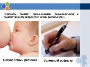 Рефлексы бывают врожденными (безусловными) и выработанными в процессе жизни (усл