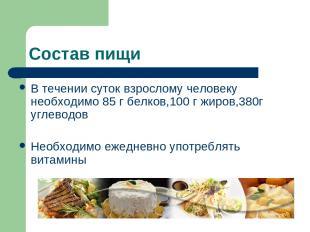 Состав пищи В течении суток взрослому человеку необходимо 85 г белков,100 г жиро