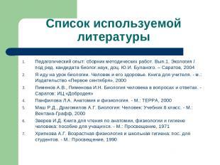 Список используемой литературы Педагогический опыт: сборник методических работ.