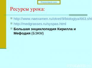 Ресурсы урока: http://www.naexamen.ru/otvet/9/biologiya/663.shtml http://medgras