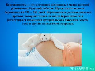 Беременность — это состояние женщины, в матке которой развивается будущий ребено