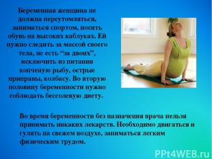 Беременная женщина не должна переутомляться, заниматься спортом, носить обувь на
