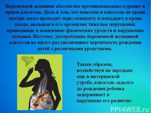 Беременной женщине абсолютно противопоказаны курение и прием алкоголя. Дело в то