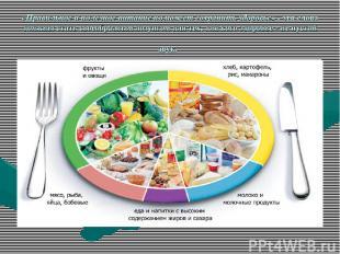 «Правильное и полезное питание поможет сохранить здоровье» - эти слова должны ст