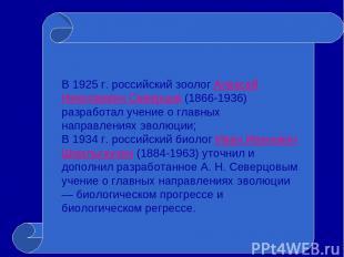 В 1925 г. российский зоолог Алексей НиколаевичСеверцов (1866-1936) разработал у