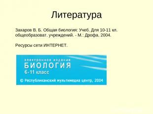 Литература Захаров В. Б. Общая биология: Учеб. Для 10-11 кл. общеобразоват. учре