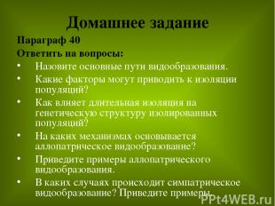 Домашнее задание Параграф 40 Ответить на вопросы: Назовите основные пути видообр